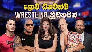 ලොව ධනවත්ම wrestling ක්රීඩකයින් 10 දෙනා | Top 10 Most Richest Wrestlers in The World 2019