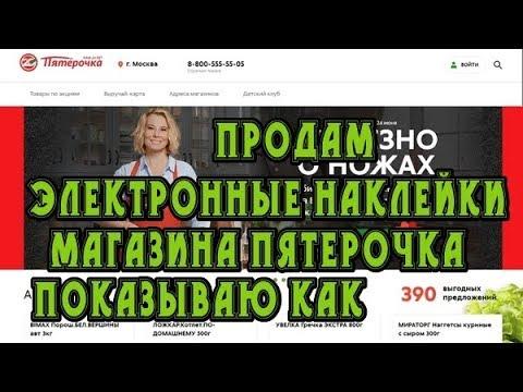 Продам электронные наклейки магазина пятерочка (показываю как)