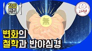 변화의 철학과 반야심경 - 강의맛집_반야심경 53