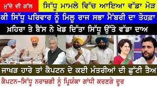 ( Hot Debate ) ਨਵਾਂ ਮੋੜ, Navjot Kaur Sidhu ਨੂੰ ਮਿਲ ਸਕਦੀ ਰਾਜ ਸਭਾ I Punjabi News 22 May 2019 I Punjab