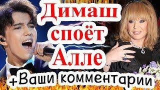 Димаш Кудайберген и Пугачева. Артист из Казахстана 8 апреля споет на творческом вечере Примадонны