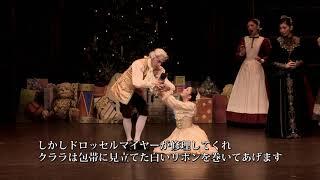 2017年今年も「くるみ割り人形公演」がやってきます。