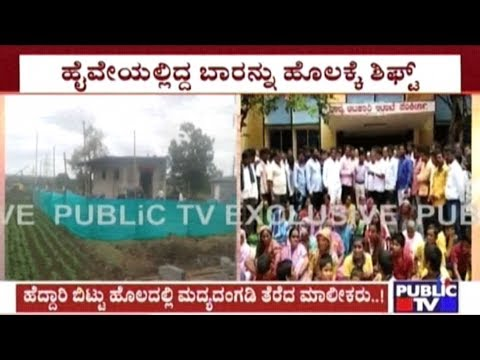 Hubli: Villagers Protest Against Highway Bar Shifted To Agricultural Land