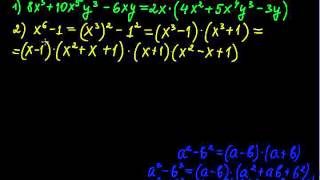 §46.1 Разложение многочленов на множители