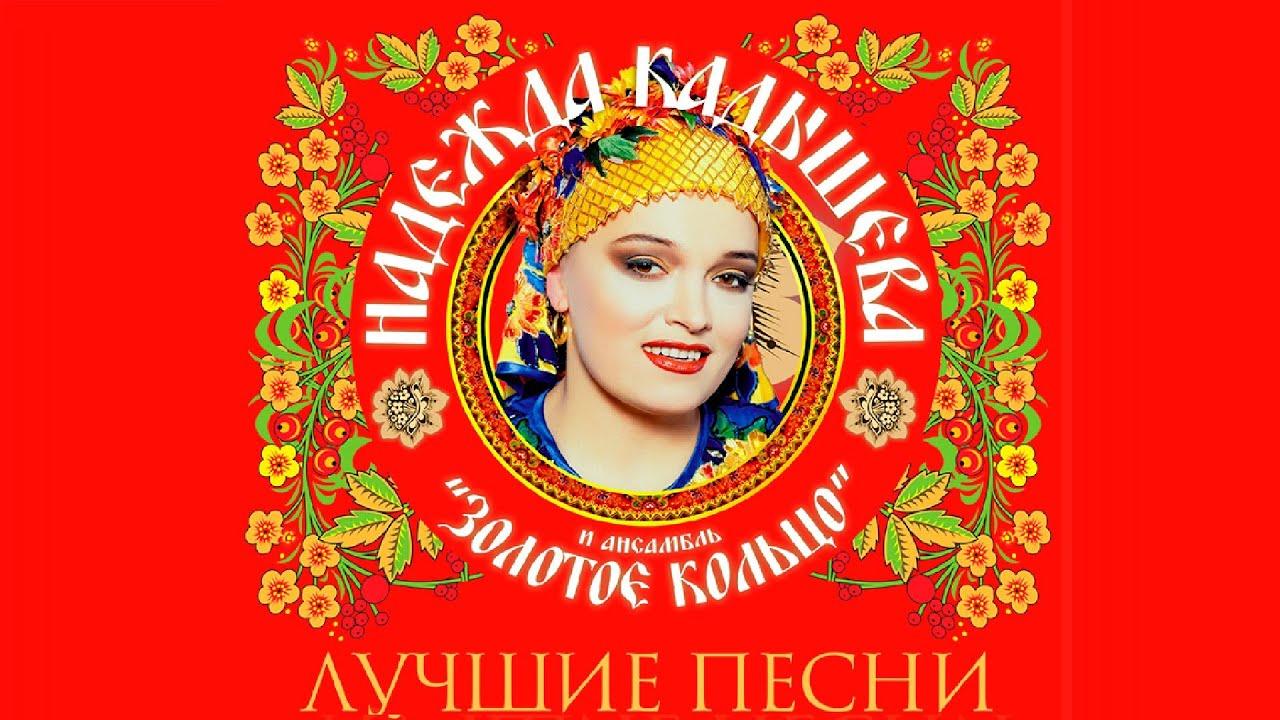 Кадышева надежда и ансамбль золотое кольцо – виновата ли я.