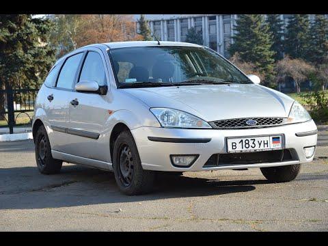 Отзыв реального владельца Ford Focus Mk1