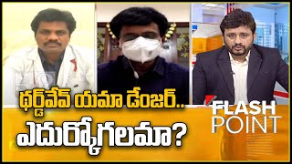 COVID-19 third wave to affect children : Flash Point - TV9