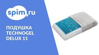 Подушка Technogel Delux 11(Подушка средней жесткости анатомической формы. Основа подушки - материал с