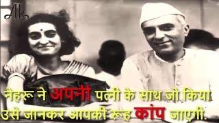 नेहरू जी ने जो अपनी पत्नी के साथ जो किया उसे जानकर आपकी रूह कांप जाएगी....