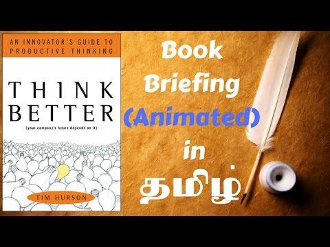 Think Better Book overview in Tamil | ஆக்கபூர்வமான சிந்தனைக்கு ஒரு புதுமையான வழிகாட்டி