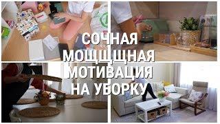 ЛУЧШАЯ МОТИВАЦИЯ НА УБОРКУ/ УБИРАЙСЯ СО МНОЙ/ УБОРКА / COMPLETE DISASTER CLEANING MOTIVATION