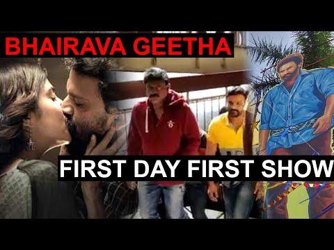 Bhairava Geetha  Movie First Day First Show   Dhananjaya  RGV  Siddhartha   Bhasker Rashi   Irra Mor