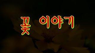 음악이 있는 영상/ 꽃이야기 4K영상