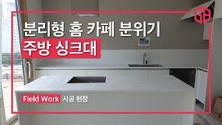 인조대리석 카운터 — 인테리어 매장 시공 | 지앤비스톤…