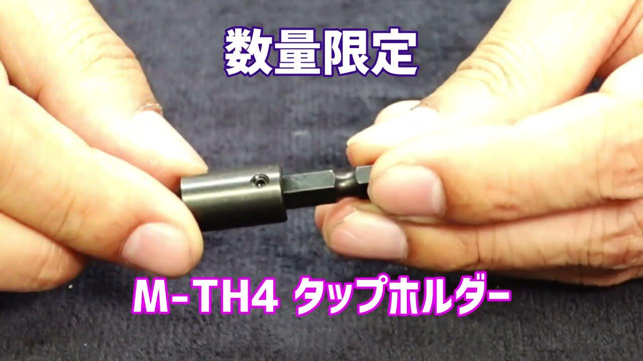 【六角軸付】RCカー向け!タップホルダーM3用【限定】