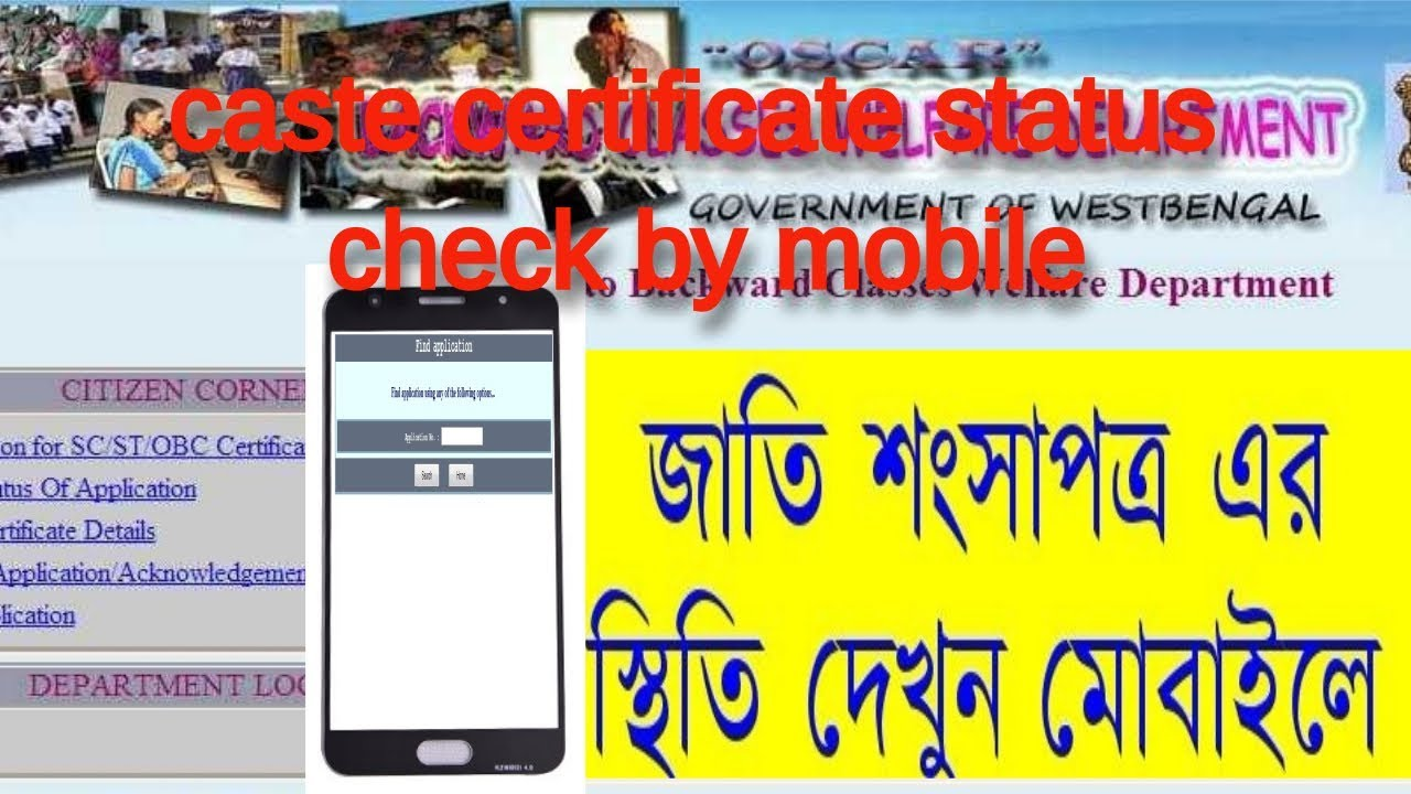 check obc certificate online west bengal