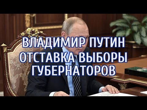 🔴 До осени Путин может отправить в отставку нескольких губернаторов