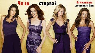 Desperate Housewives / Отчаянные домохозяйки - 2 Че за стерва?