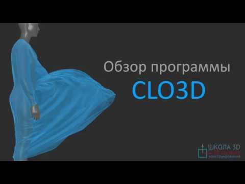 Виртуальная примерка. Обзор программы Clo3D
