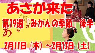 連続テレビ小説 あさが来た第19週「みかんの季節」後半 2016年2月11日(...