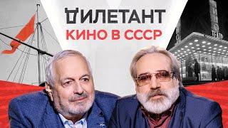 Советское кино / Александр Шпагин // Дилетант