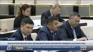 Законотворческий опыт Великобритании хотят внедрять в Казахстане