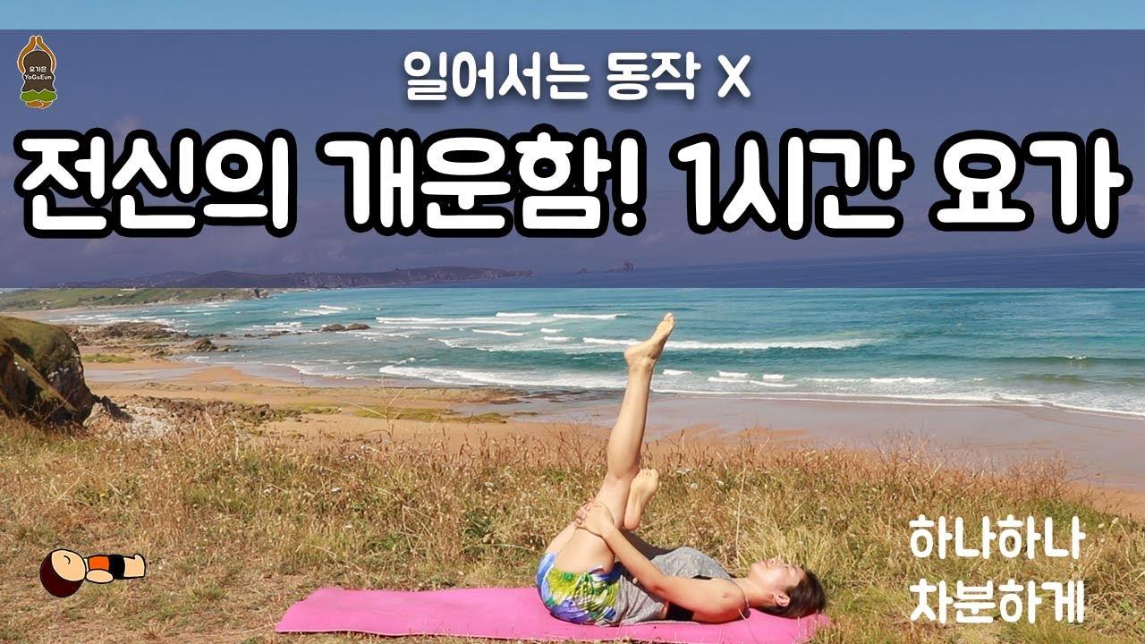 (요가은) 전신의 개운함 1시간 요가 / 일어서는 동작 없는 요가, 릴렉스 요가 / Feel Refreshed 1 Hour Yoga