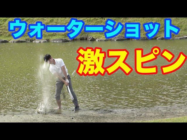 【神プレー】水の中からスピンでベタピン! 第6回Sho-Time Cup Part5 (13-15H) 過去最高賞金◯0万円をかけたプロの戦い!Sponsored By カスタム電子