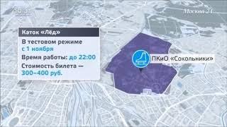 Москва 24.  Новости.  Где в Москве можно покататься на коньках