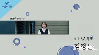 [평화문화진지] 4기 입주작가 오픈스튜디오_김정은ㅣ도봉…