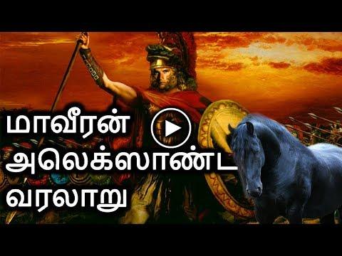 மாவீரன் அலெக்ஸாண்டர் வாழ்க்கை வரலாறு | Alexander The Great Life History In Tamil