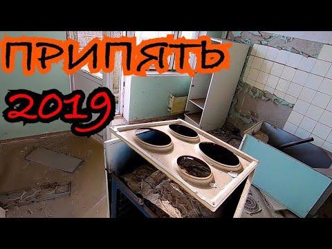 Заброшенные квартиры Припяти 2019 / ЧЗО
