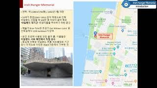 구태익의 미국도시조경 이야기 12 : New York …