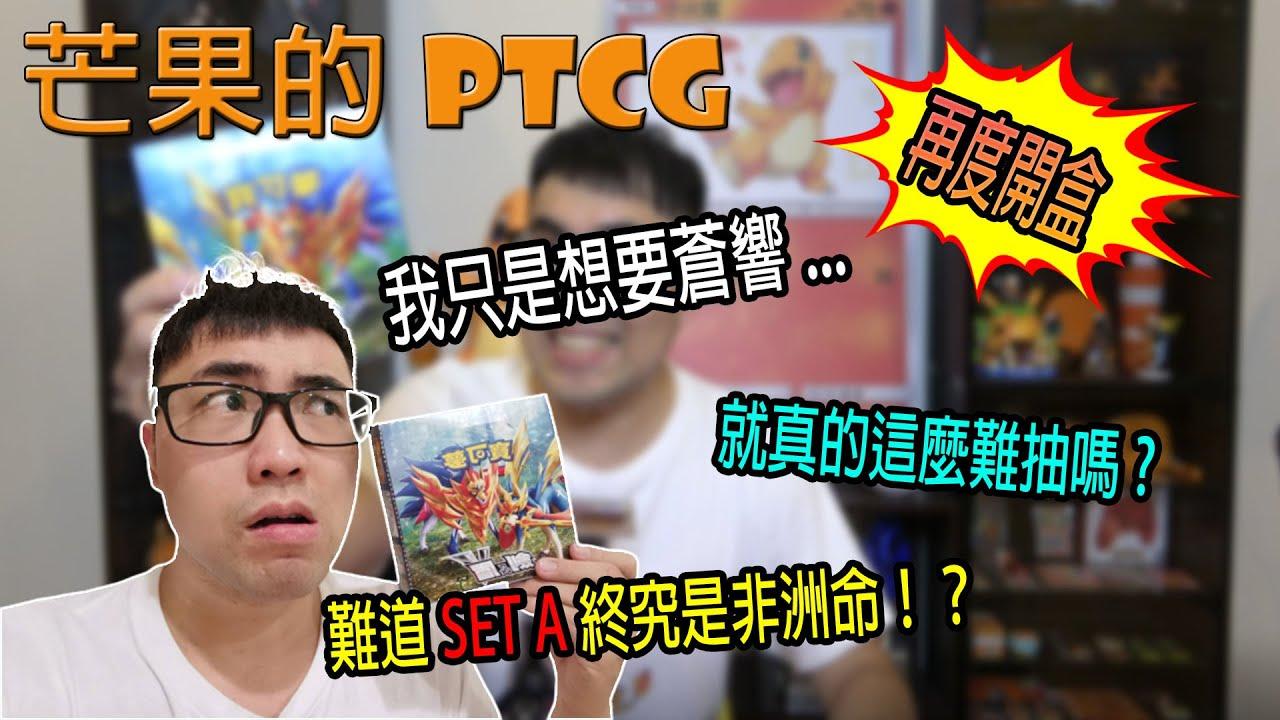 【芒果的PTCG】【開箱】我真的想要蒼響阿😫😫😫發售那麼久還組不出來!!