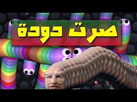 ليش لعبة الدودة سلذريو slither.io أحلى من اقاريو agar.io