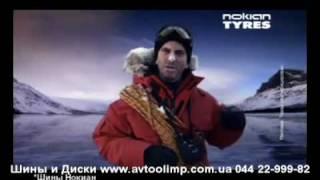 зимние шины Nokian за полярным кругом прикол реклама.avi(зимние шины Nokian за полярным кругом прикол реклама., 2010-06-07T09:27:34.000Z)