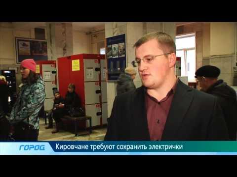 Кировчане требуют сохранить электрички. 11.10.2013. ИК Город