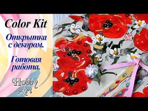 Декоририуем раскраску от ColorKit / Готовая работа / Впечатления