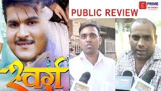 Swarg Bhojpuri Movie 2018 | Public Review | Arvind Akela Kallu | EPN
