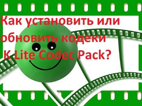 Скачать кодеки для просмотра видео