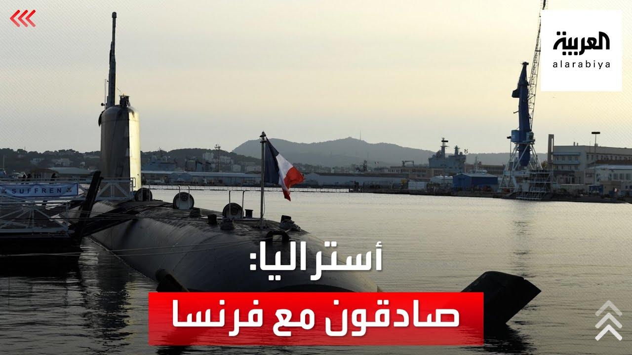 أستراليا عن صفقة الغواصات: نحن منفتحون وصادقون مع فرنسا  - نشر قبل 8 ساعة