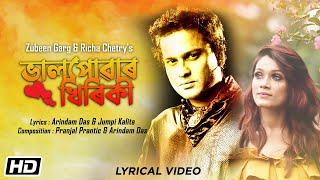 Valpowar Khiriki | Zubeen Garg | Richa Chetry | Lyrical | Latest Assamese Love Song 2020