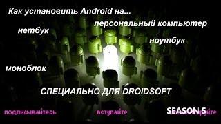 Как установить Android на компьютер(, 2014-01-28T09:41:30.000Z)