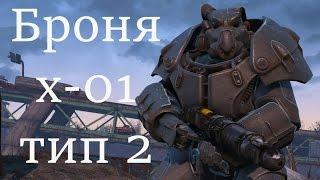 Fallout 4 силовая броня x-01 тип 2