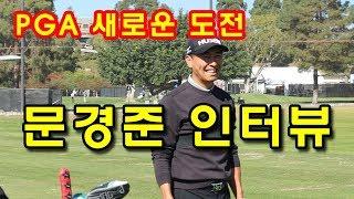골프 리포트-제네시스 오픈에 출전한 문경준 선수