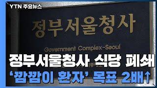 정부서울청사 식당 폐쇄...'깜깜이 환자' 목표치 2배…