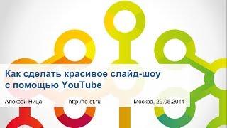 Как сделать красивое слайд-шоу с помощью YouTube