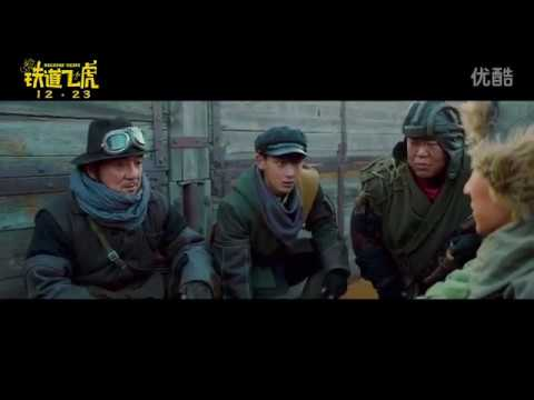 Railroad Tigers (2016) - Official Full online #2 - Jackie Chan.
