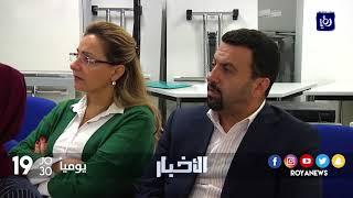 انطلاق أعمال مؤتمر حول قضايا وهموم الشباب الأردني - (6-10-2017)