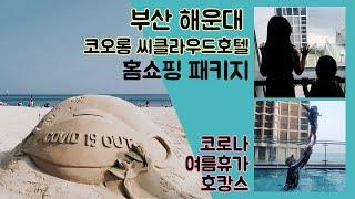 [여행 브이로그] 부산여행 해운대 코오롱 씨클라우드호텔…